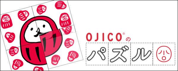 OJICOのパズル