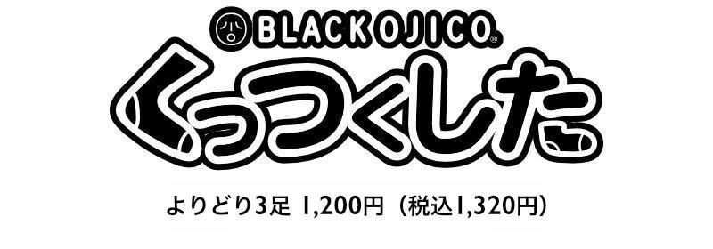 BLACKOJICO靴下よりどり3足1,200円(+税)