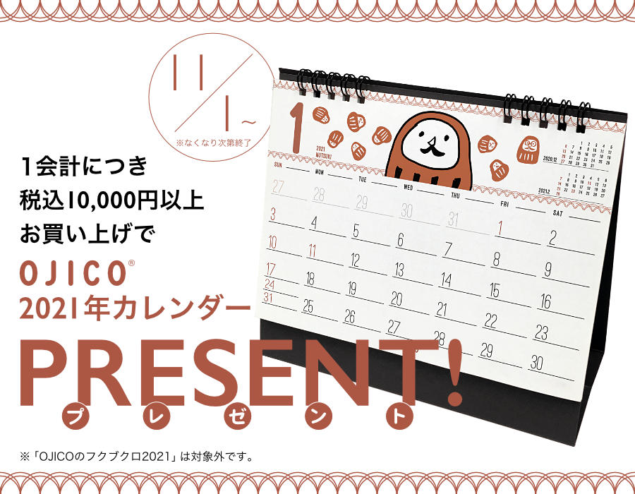 2011_calendar2021top.jpg