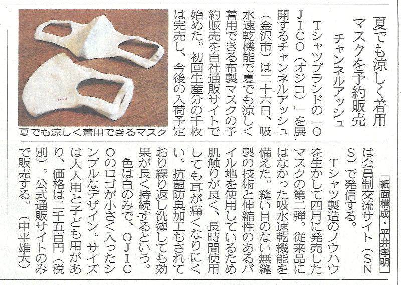 5月27日付北陸中日新聞