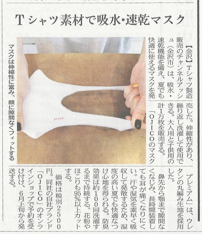 6月12日付日経MJ
