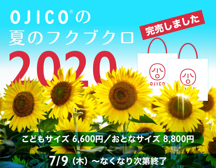 OJICOの夏のフクブクロ2020
