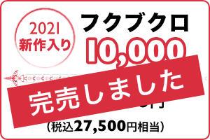 フクブクロ10,000