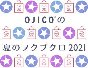 OJICOの夏のフクブクロ2021