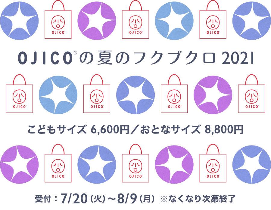 2021natsubukuro_title.jpg