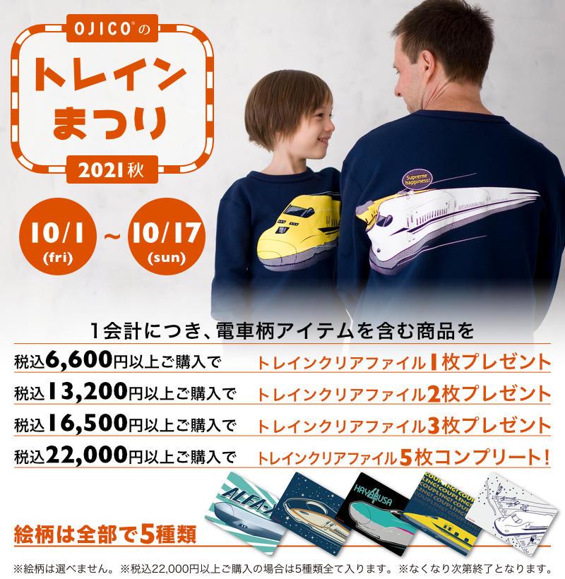 OJICOのトレインTシャツ