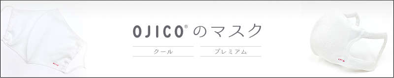 OJICOのマスク