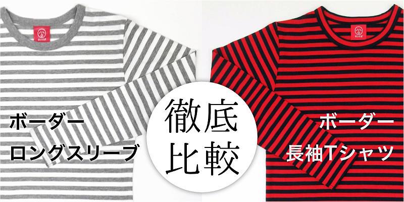 ボーダーロングスリーブ/ボーダー長袖Tシャツ徹底比較