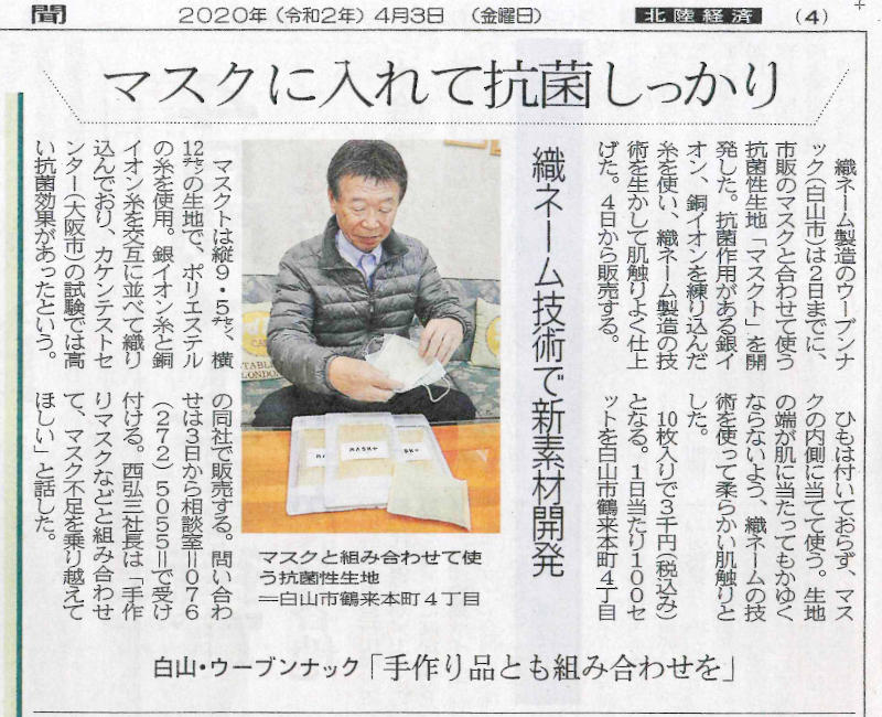 4月3日北國新聞