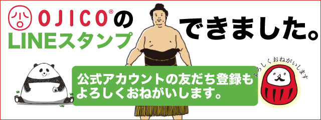OJICOのLINEスタンプ!