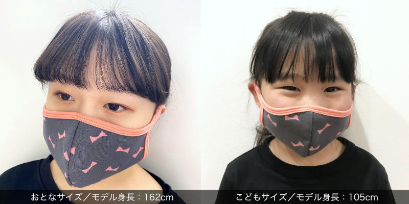 マスクのサイズ・3