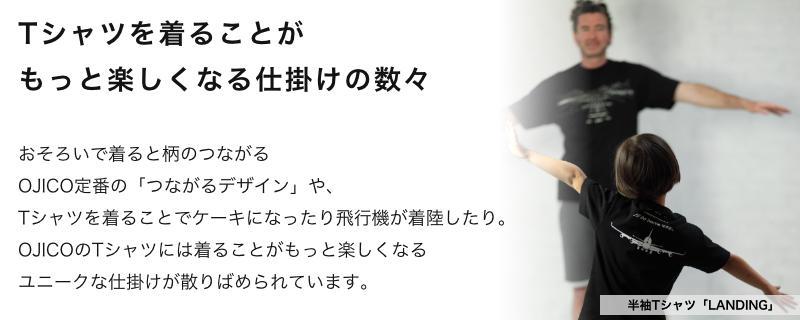 半袖Tシャツ「ランディング」