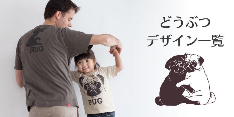 OJICOの動物Tシャツ