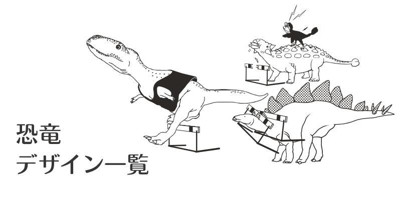 OJICOの恐竜Tシャツ