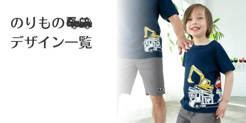OJICOの乗り物Tシャツ