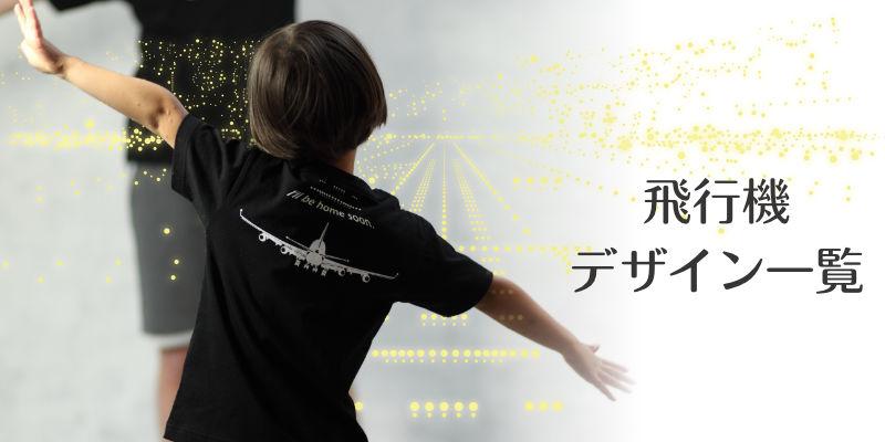 OJICOの飛行機Tシャツ