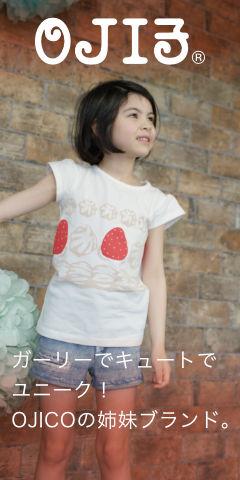 /customimages/topbrandimage_ojiko.jpg