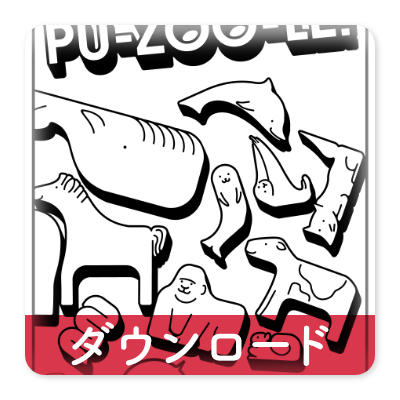 OJICOの塗り絵・パズール