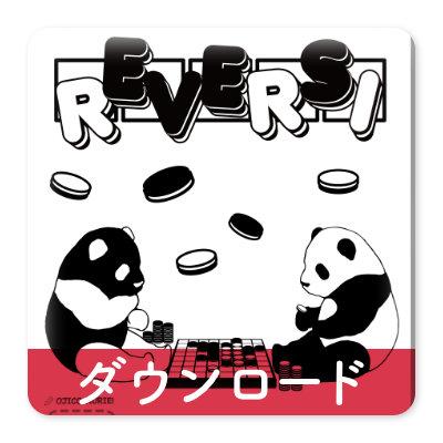 OJICOの塗り絵・REVERSI