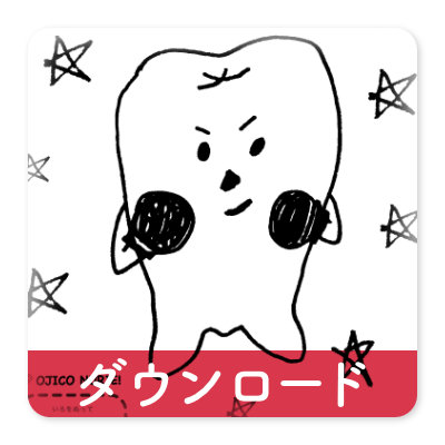 OJICOの塗り絵・つよい歯
