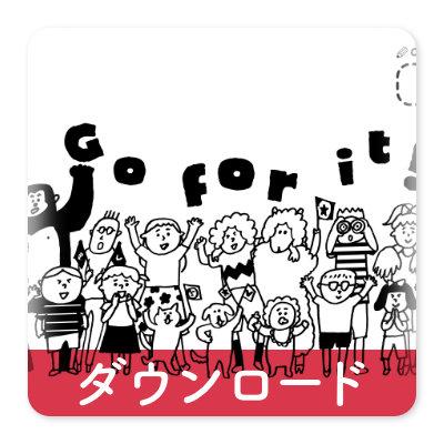 OJICOの塗り絵・GOFORIT1