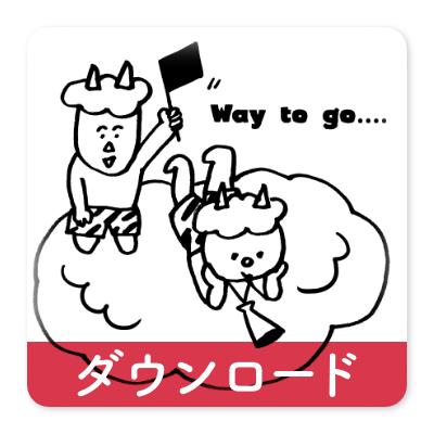 OJICOの塗り絵・GOFORIT2