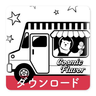 OJICOの塗り絵・アイスクリームトラック