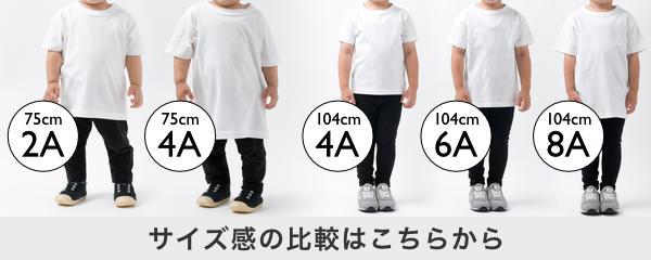 OJICOのTシャツ各サイズの着用イメージ。サイズ感の比較に!
