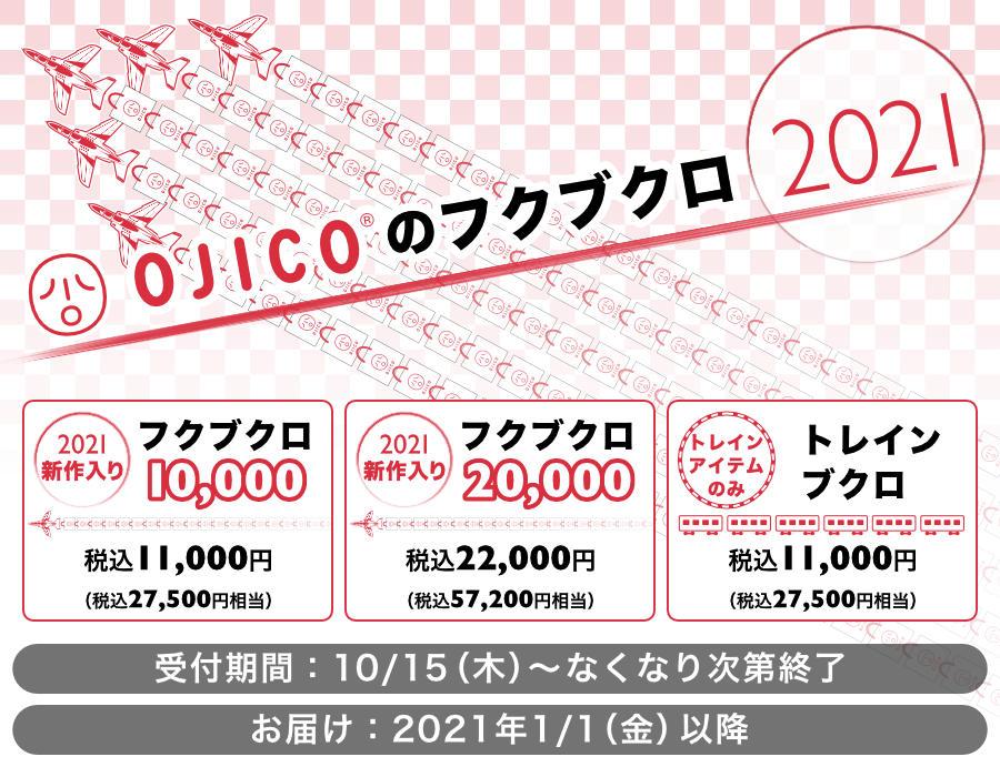 2021fukubukuro_topimage.jpg