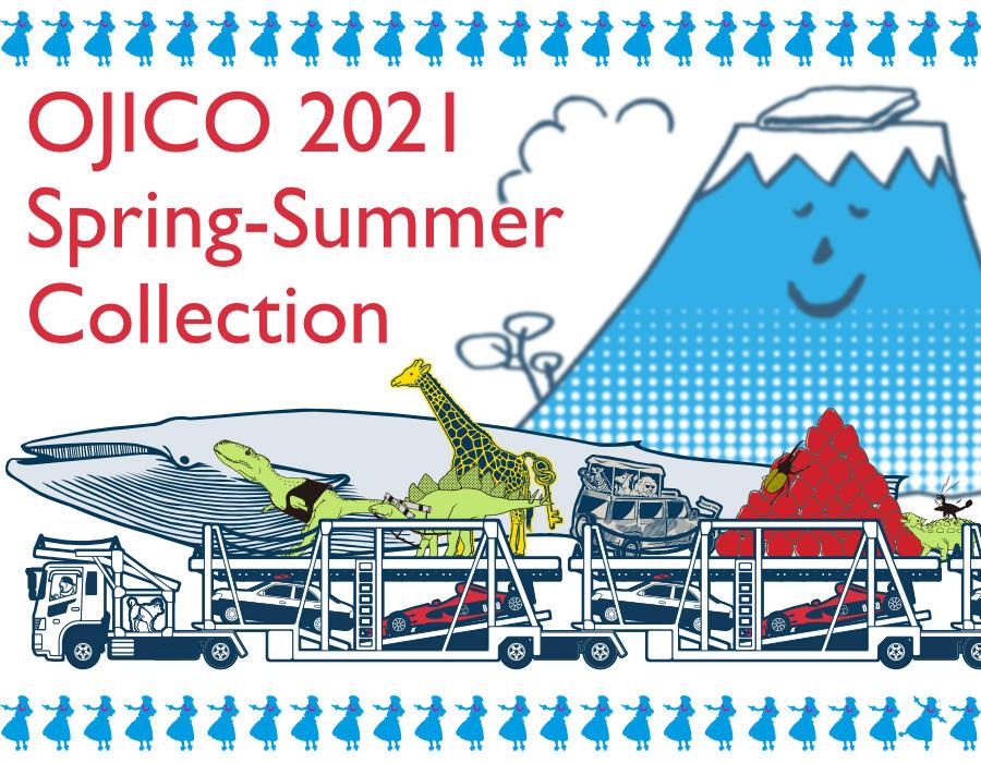 OJICO 2021春夏コレクション