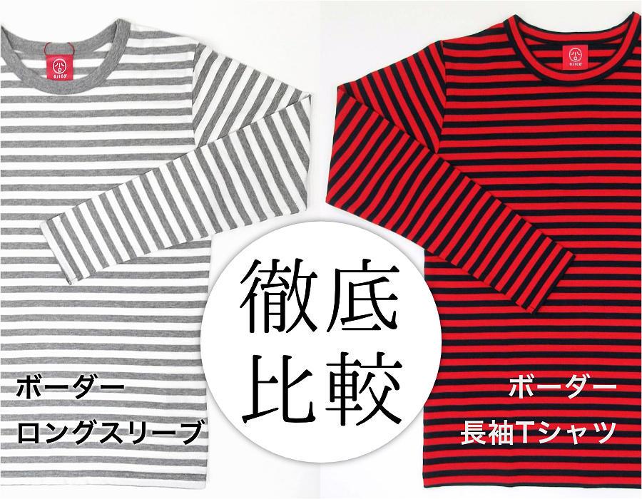 ボーダーロングスリーブ/ボーダー長袖Tシャツ 徹底比較